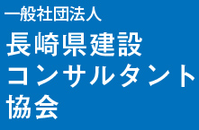 長崎県建設コンサルタント協会