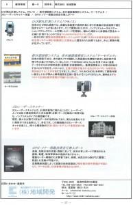 chiikikaihatsu_gijyutsufair2014