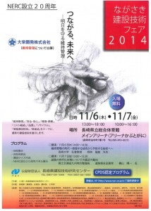 nagasakiKensetsugijyutsuFair2014